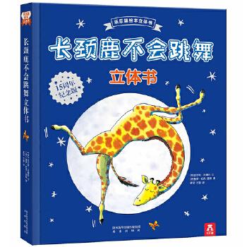 """长颈鹿不会跳舞-乐乐趣绘本立体书 3-6岁   """"红房子zui佳绘本奖""""获奖作者代表作,绘本全球畅销百万册,诞生15周年,首次推出中文立体版。一本治愈系的心灵绘本,教会孩子如何正视、接纳以及展现自我。  乐乐趣立体绘本"""