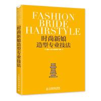 人民邮电:时尚新娘造型专业技法