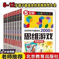 5分钟玩出专注力记忆数独书全世界孩子都爱做的2000个思维训练游戏(全套8册)提升孩子专注力的书6-12岁小学生青年益