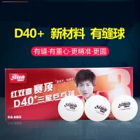 【支持礼品卡】乒乓球赛顶D40+新材料有缝球1星3星级乒乓球大赛比赛用v5h