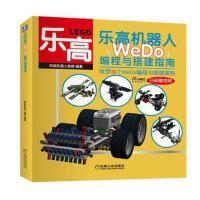乐高机器人 WeDo编程与搭建指南 码高机器人 机械工业出版社 9787111613213