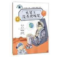 火星上没有北极星 上海科技教育出版社