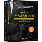 产品经理手册(原书第4版)(白金版)+产品经理的第二本书 二册套装 产品管理 经济管理 产品经理修炼