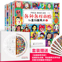 各种各样的脸系列全3册 创意美术绘本绘画教材学画画书入门 幼儿绘画启蒙教材画图书涂色本儿童美术培训教材创意画册
