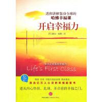 【正版包邮】开启幸福力 (美)布朗 著,方仁馨 译 中信出版社 9787508630663