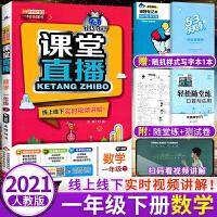 课堂直播一年级下册数学人教版教材解读 2021年春新版