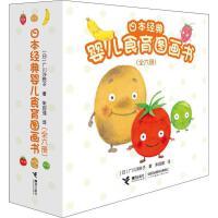 日本经典婴儿食育图画书 9787544842570 接力出版社 (日)广川沙映子