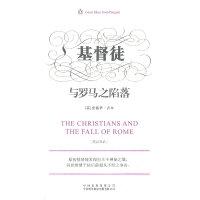 基督徒与罗马之陷落(伟大的思想第3辑)