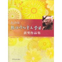 第25届陈伯吹儿童文学奖获奖作品集