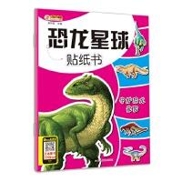 恐龙星球贴纸书*守护恐龙家园