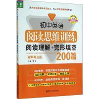 初中英语阅读思维训练 阅读理解+完形填空200篇 附解题点拨 华东理工大学出版社