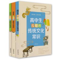 现货正版 小学生应知的传统文化常识 +初中生应知的传统文化常识 +高中生应知的传统文化常识 (共3册