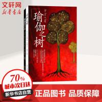 (瑜伽之树+瑜伽之光)瑜伽套装 当代中国出版社