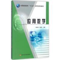 应用数学 编者:杨伏香//高喜花