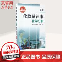 化验员读本(第5版)上册,化学分析 化学工业出版社