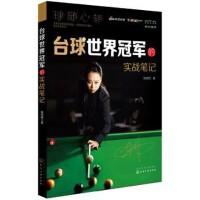 【二手书九成新】台球世界的实战笔记 陈思明 化学工业出版社 9787122210234