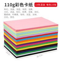 彩色a4纸打印纸粉色儿童手工纸折纸正方形学生加厚彩纸大张纸硬卡纸红色复印纸幼儿园千纸鹤剪纸手工diy