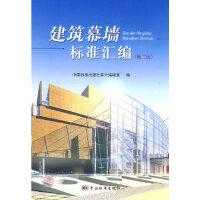 建筑幕墙标准汇编(第2版) 9787506652568 中国标准出版社 中国标准出版社第六编辑室