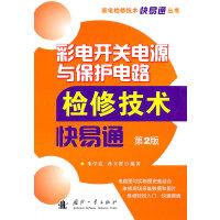 彩电开关电源与保护电路检修技术快易通(第2版)