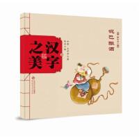 中国记忆:汉字之美 象形字一 泥巴酿酒