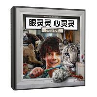 葛瑞米・贝斯幻想大师系列・眼灵灵心灵灵