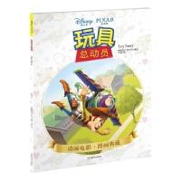 玩具总动员(迪士尼官方授权,完美呈现原汁原味的纯正原版漫画!培养独立阅读好习惯,从迪士尼经典开始)