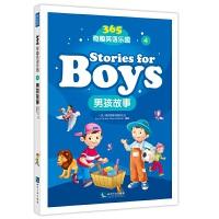 365奇趣英语乐园:男孩故事(stories for boys)