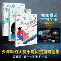 少年科幻大奖小说中短篇精选集:意外之外(套装3册)