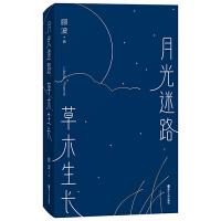 月光迷路 草木生长(郦波诗集)