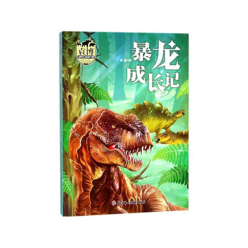 暴龙成长记 袁博 著 【文轩正版图书】