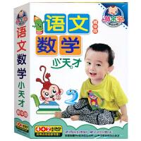 新华书店正版 语文数学小天才精华版 4+2DVD 适合学龄前 和小学低年级