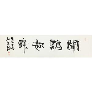 张海《闻鸡起舞》中书协名誉主席
