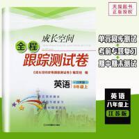 成长空间全程跟踪八年级上册英语测试卷同步译林版课本江苏凤凰美