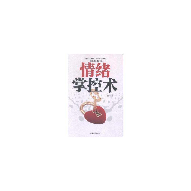 【旧书二手书8成新】情绪掌控术 邓峰 汕头大学出版社 9787565813306 旧书,6-9成新,无光盘,笔记或多或少,不影响使用。辉煌正版二手书。