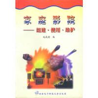 【新书店正版】家庭影院-组建 使用 维护,赵成德,西安电子科技大学出版社9787560606057