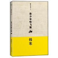正版-H-像少年啦飞驰 韩寒 9787201080987 天津人民出版社 枫林苑图书专营店