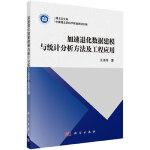 【正版全新直发】加速退化数据建模与统计分析方法及工程应用 王浩伟 9787030606907 科学出版社