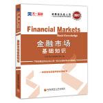 2017证券从业人员一般从业资格考试专用教材《金融市场基础知识》