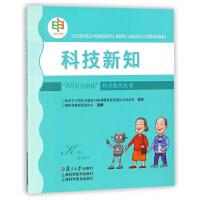 """""""60岁开始读""""科普教育丛书:科技新知"""