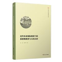 近代东亚国际视阈下的基督教教育与文化认同
