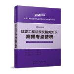 二级建造师 2020教材辅导 2020版二级建造师 建设工程法规及相关知识高频考点精析
