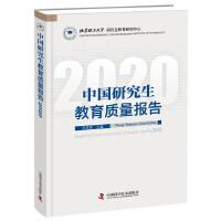 中国研究生教育质量报告2020