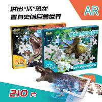[当当自营]奇幻斑斑2-7岁儿童益智教育ar互动4D恐龙拼图6个 肉食套装新品