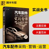 汽车配件经营管理书籍 汽车配件采购营销运营实战全书 汽车销售方案 汽车配件基础知书籍