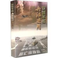 四国军棋兵法应用 山西科学技术出版社