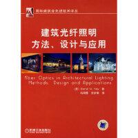 建筑光纤照明方法、设计与应用 (美)凯 ,马鸿雁,吴梦娟 机械工业出版社