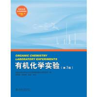 有机化学实验(第3版) 北京大学化学与分子工程学院有机化学研究所,张奇涵 等 北京大学出版社