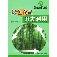 绿色食品开发利用,谢碧霞,杜红岩,中国中医药出版社9787801563699