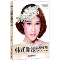 【新书店正版】韩式新娘造型实战,温狄,人民邮电出版社9787115278340