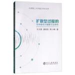 正版-H-扩散型过程的非参数统计推断方法研究 王允艳,唐明田,熊小峰 9787502477554 冶金工业出版社 枫林